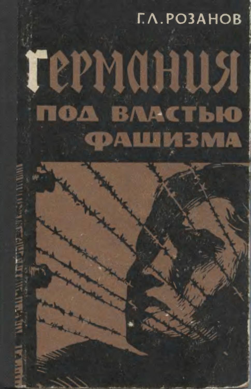 Германия под властью фашизма (1933-1939). Профашистская деятельность правительства Папена. Передача власти в руки фашистской партии