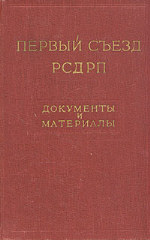 В марте 1898 года собрался 1-й съезд РСДРП