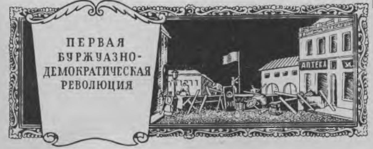 ЦАРИЗМ И БУРЖУАЗИЯ НАКАНУНЕ ПЕРВОЙ ДЕМОКРАТИЧЕСКОЙ РЕВОЛЮЦИИ 1905 ГОДА
