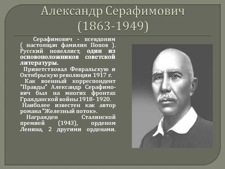 А. Серафимович ОСИНОЕ ГНЕЗДО