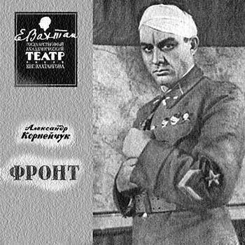 Александр КОРНЕЙЧУК Фронт