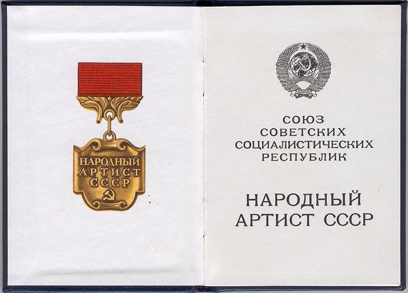 6 cентября 1936 - Принято постановление