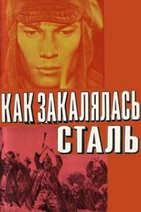 29(16) сентября 1904 года родился Николай Островский, красный молодежный комиссар. Как закалялась сталь. 1 серия