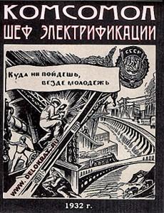 Комсомол-шеф электрофикации