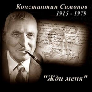 Памяти Константина Симонова. Жди меня