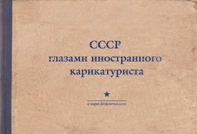 СССР глазами иностранного карикатуриста