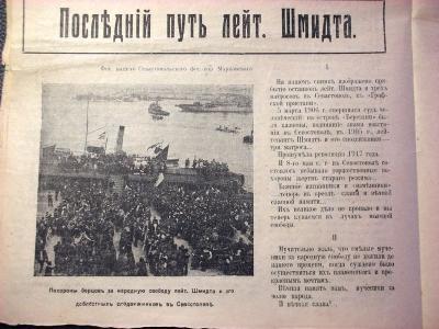 Повесть «Чёрное море» (глава «Мужество») Константина Паустовского.