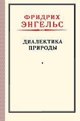 Фридрих Энгельс. ДИАЛЕКТИКА ПРИРОДЫ. ВВЕДЕНИЕ