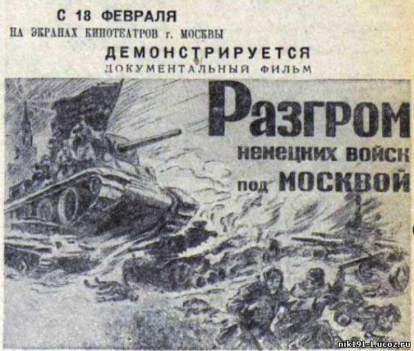 6 декабря 1941 - Начало контрнаступления советских войск под Москвой