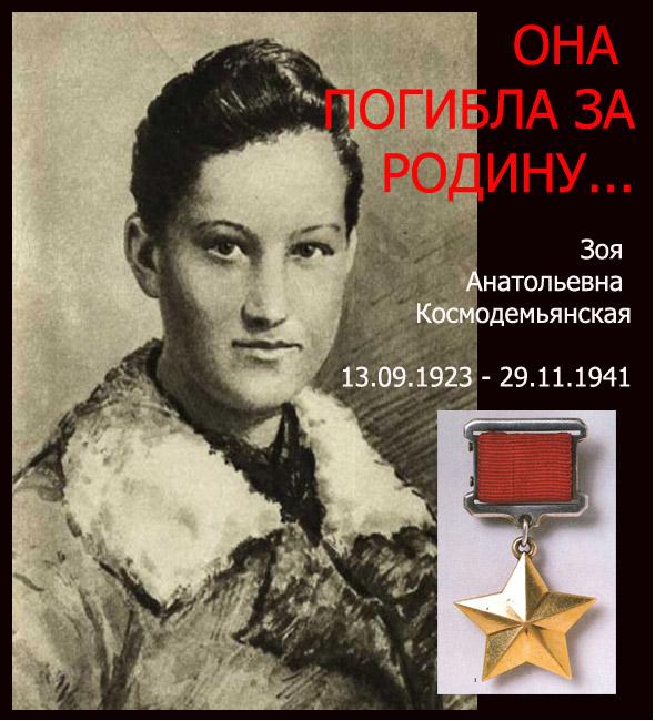 «Таня» (первый очерк о Зое Космодемьянской). Петр ЛИДОВ