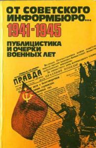 1942 год коренной перелом в ходе войны.