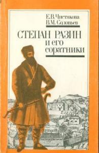 27 ноября 1671 - покорение Астрахани, начало поражения восстания Степана Разина