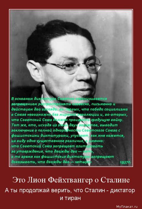 Лион Фейхтвангер. Москва 1937 Глава VI. СТАЛИН И ТРОЦКИЙ