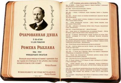 Памяти Ромена Роллана. ОЧАРОВАННАЯ ДУША