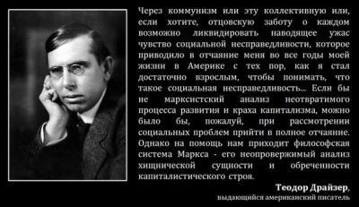 28 декабря 1945 года умер знаменитый американский писатель, коммунист, Теодор Драйзер