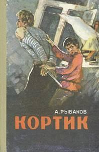 Анатолий Рыбаков. Кортик