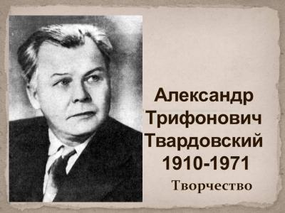 Памяти Твардовского, Александра Трифоновича. Я убит подо Ржевом