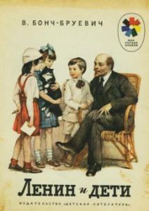 В.Бонч-Бруевич. Ленин и дети