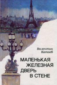 Памяти Валентина Катаева. Маленькая железная дверь в стене