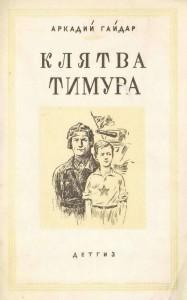 Аркадий Гайдар. Клятва Тимура