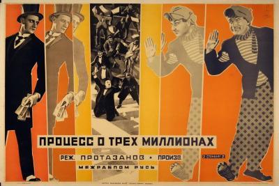 Памяти Якова Александровича Протазанова, советского кинорежиссёра. Процесс о трех миллионах
