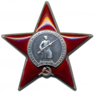 """6 апреля 1930 - Учреждение ордена """"Красная Звезда"""""""
