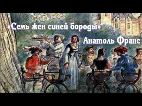 Анатоль Франс. Семь жен Синей Бороды