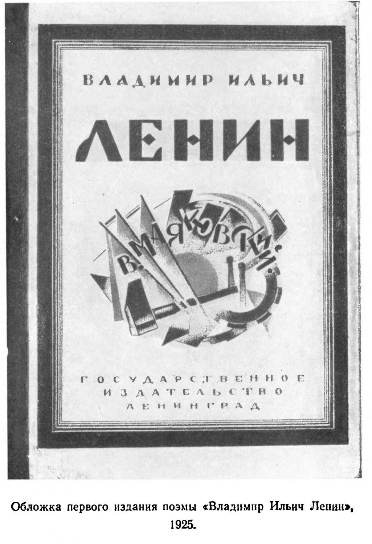 Памяти Влалимира Маяковского. Отрывок из поэмы