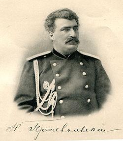 31 марта (12 апреля) 1839 года родился Николай Михайлович Пржевальский, географ, исследователь Центральной Азии