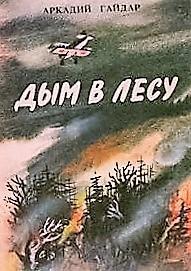 Аркадий Гайдар. Дым в лесу