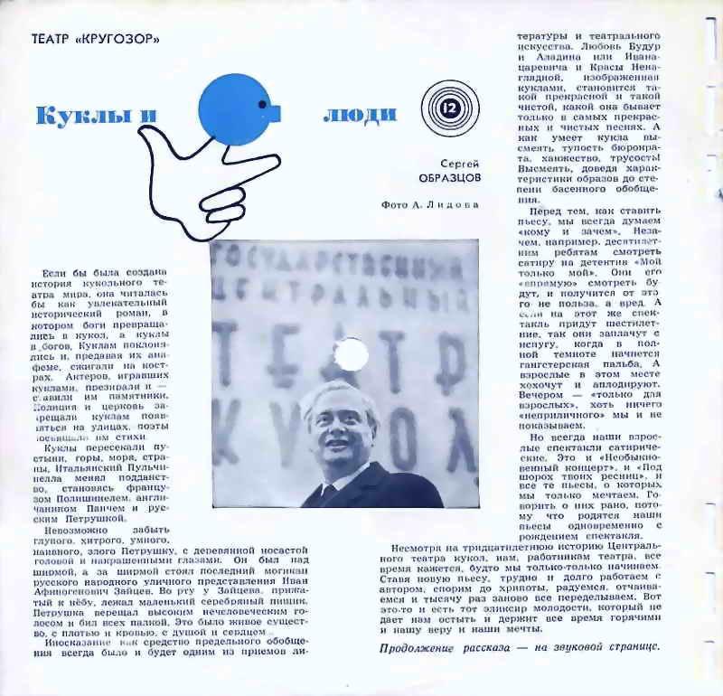 Дон Жуан. Спектакль Театр кукол Сергея Образцова.
