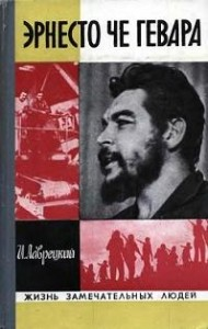 Че Гевара: Дневники мотоциклиста (Diarios de motocicleta). Биография