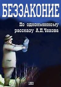 Памяти Константина Константиновича Юдина, советского кинорежиссёра. БЕЗЗАКОНИЕ