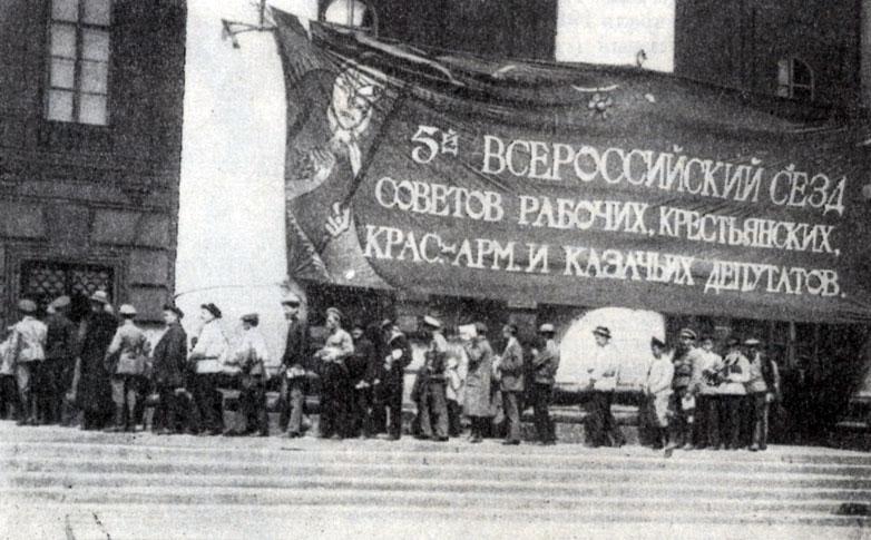 Пятый Всероссийский съезд Советов рабочих, крестьянских, красноармейских и казачьих депутатов