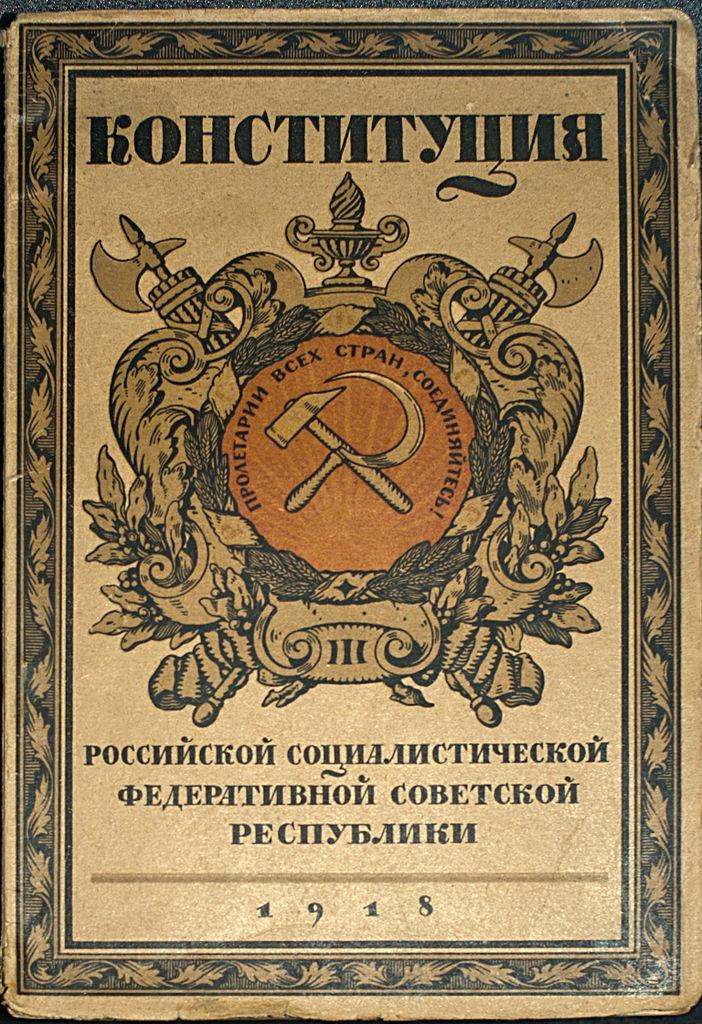 Годовщине принятия первой в мире Конституции социалистического государства