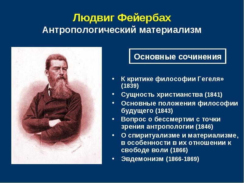 Памяти Людвига Фейербаха. Биография
