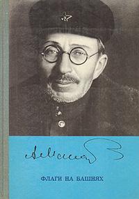 Антон Семёнович Макаренко (1888-1939), коммунист, советский педагог и писатель. ФЛАГИ НА БАШНЯХ