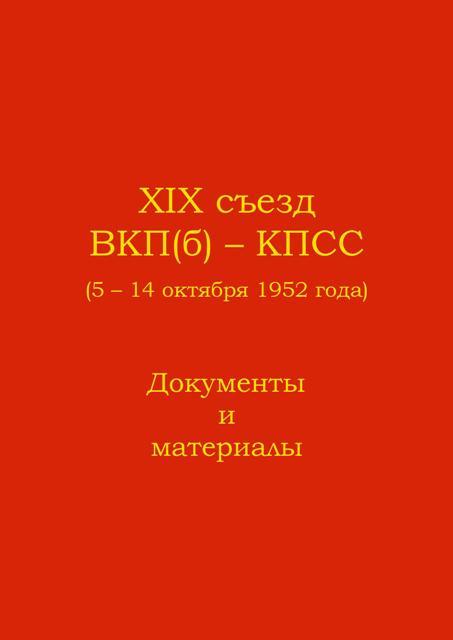 XIX съезд Всесоюзной коммунистической партии (большевиков) проходил в Москве с 5 октября по 14 октября 1952 года. ПЕРЕД СЪЕЗДОМ