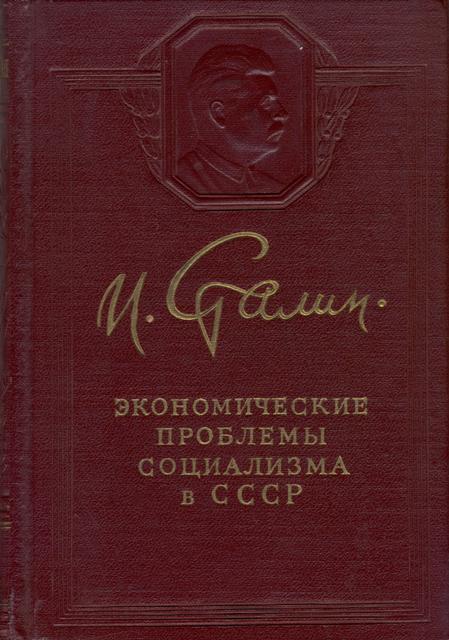 Экономические проблемы социализма в СССР. Вопрос о характере экономических законов при социализме