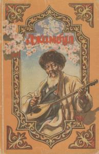 Джамбул Джабаев, казахский народный поэт-акын. Стихи. Биография