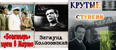 Памяти Сигизмунда Францевича Навроцкого, советского режиссëра и сценариста. Биография.