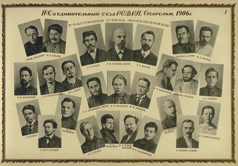 Уроки истории. В апреле 1906 года собрался в Стокгольме (Швеция) IV съезд РСДРП, названный Объединительным.