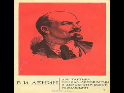 """Книга Ленина """"Две тактики социал-демократии в демократической революции"""". Тактические основы марксистской партии"""
