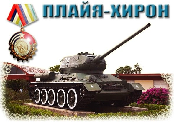 19 апреля ежегодно отмечается на Кубе как праздник, посвященный победе у Плая-Хирон.