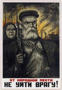 Героическая борьба советских партизан.