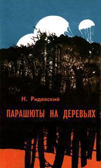 Великая Отечественная война. Советская разведка
