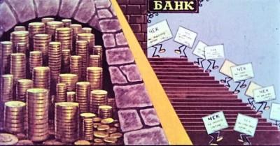 КАПИТАЛИСТИЧЕСКИЙ СПОСОБ ПРОИЗВОДСТВА. Сущность денег. Золото и бумажные деньги. Инфляция