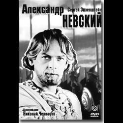 Памяти композитора С.Прокофьева. Александр Невский
