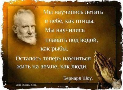 Луначарский о Бернарде Шоу. УЧЕНИК ДЬЯВОЛА