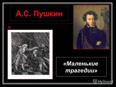 Памяти А.С. Пушкина. МОЦАРТ И САЛЬЕРИ